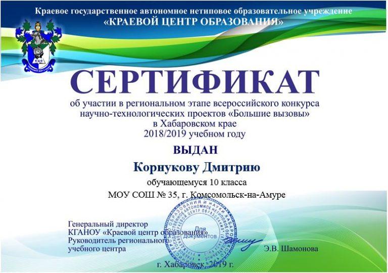 Корнуков Д.