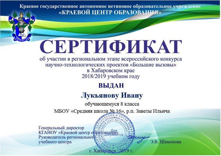 Лукьянов И.