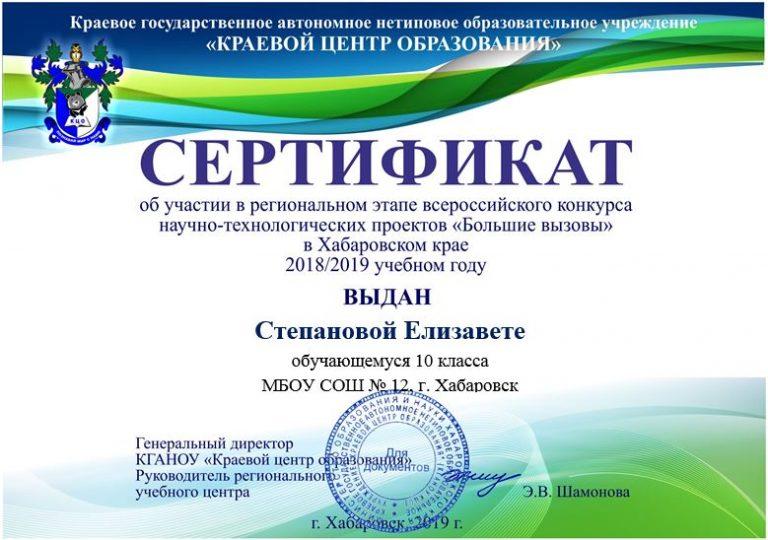 Степанова Е.