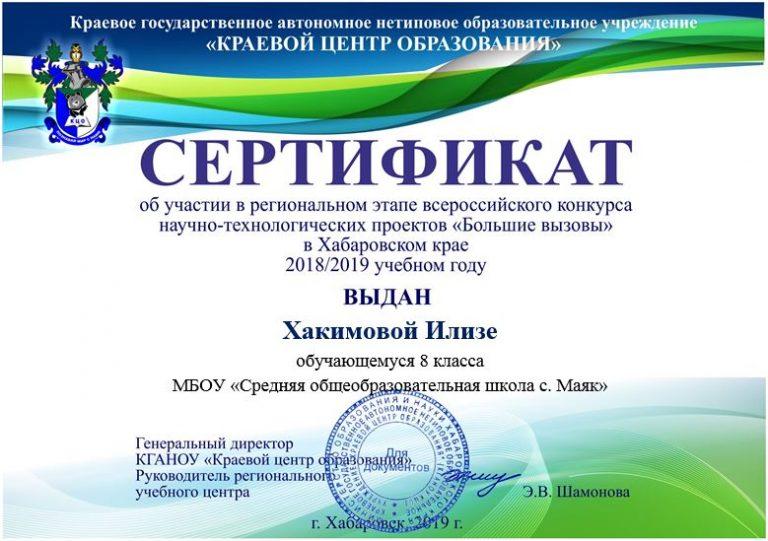 Хакимова И.
